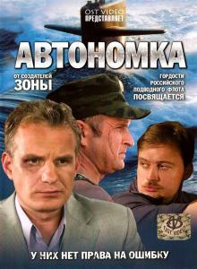 автономка 1 сезон фильм