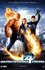 Фантастическая четверка (2005) (Fantastic Four)