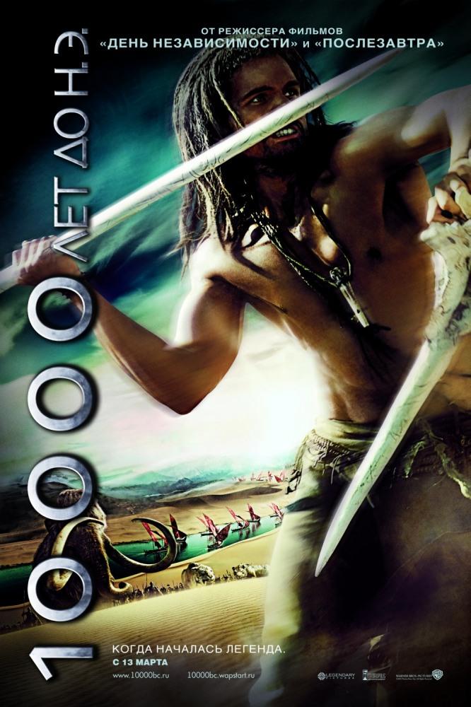 10 000 лет до н.э. (2008) (10,000 B.C.)