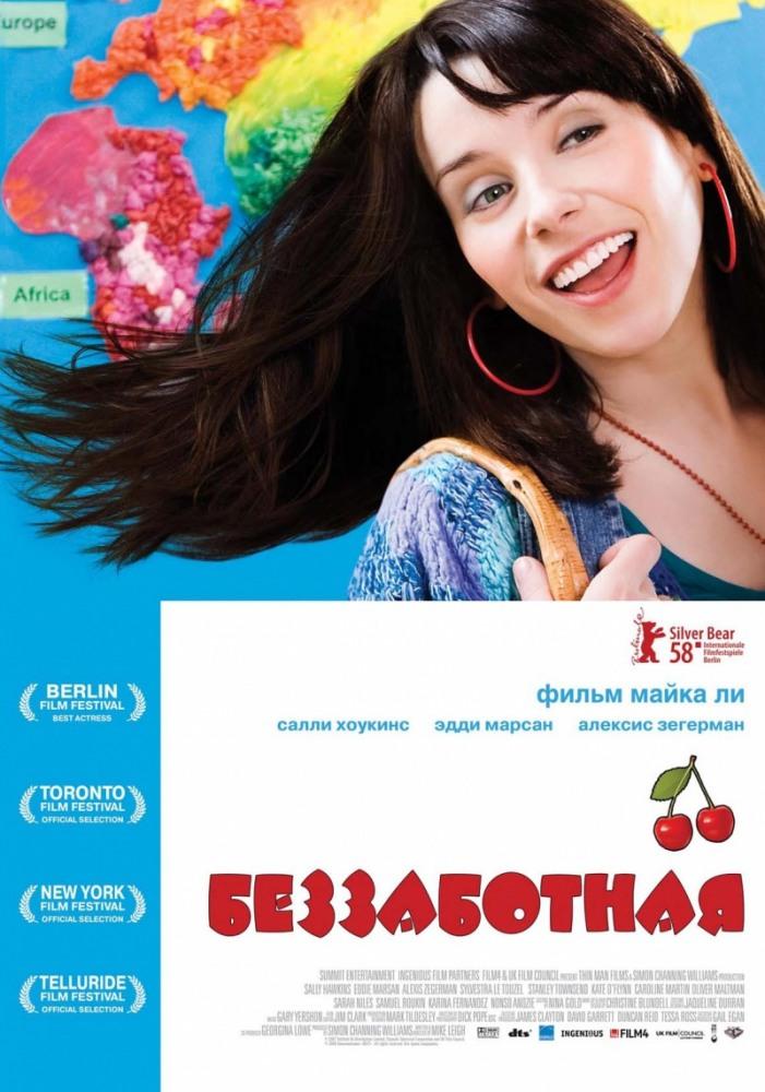Беззаботная (2008) (Happy-Go-Lucky)