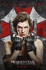 Обитель зла: Последняя глава / Resident Evil: The Final Chapter (2017)