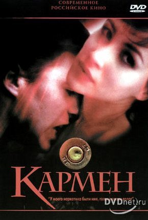 Кармен (2003) (Кармен)