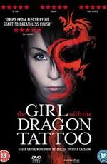 Девушка с татуировкой дракона (Мужчины, которые ненавидят женщин) / Män som hatar kvinnor (2009)