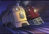 Сцена с фильма Чаггингтон: Веселые паровозики / Chuggington (2008) Весёлые паровозики с Чаггингтона театр 0