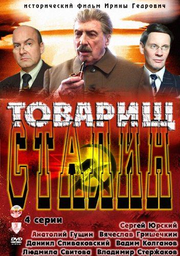 Товарищ Сталин (2011)