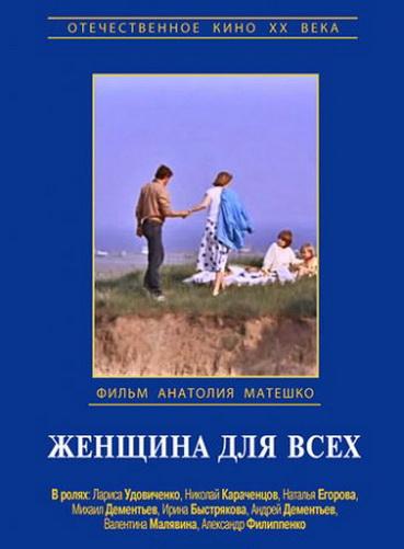 Неуязвимый (2000) смотреть онлайн в хорошем качестве