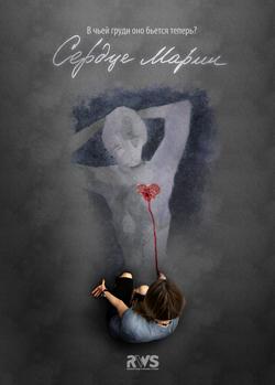 сердце марии 1 серия смотреть онлайн бесплатно