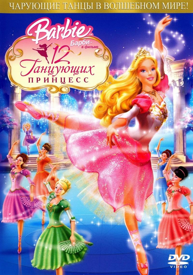 Игра Барби И 12 Танцующих Принцесс На Компьютер