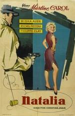 Натали / Nathalie (1957)