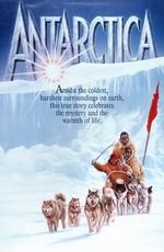 Антарктическая повесть / Nankyoku monogatari (1983)