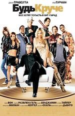 Будь круче / Be Cool (2005)