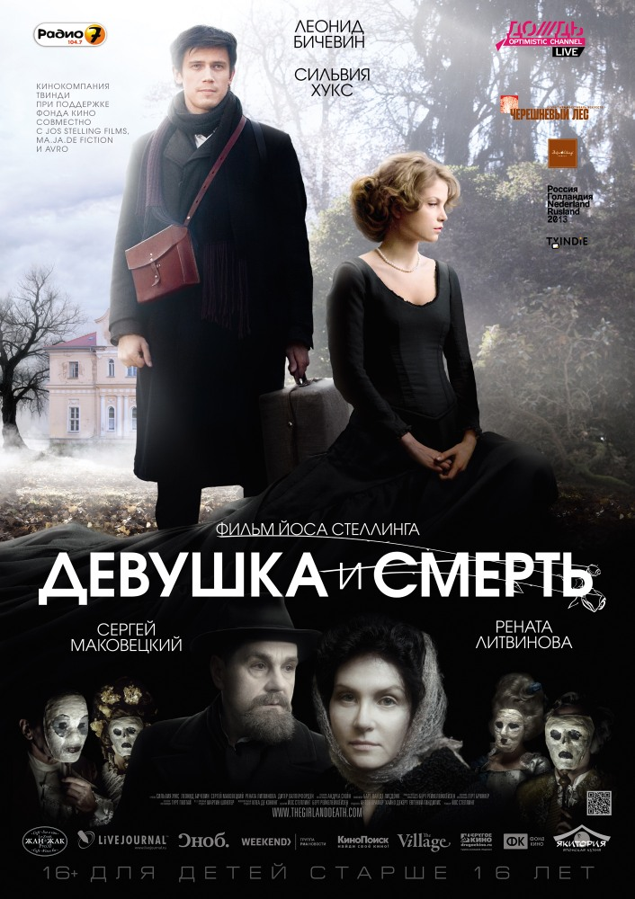 Русский фильм Адаптация скачать торрент в Хорошем Качестве