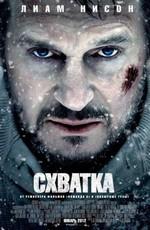 Постер к фильму Схватка