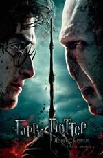 Постер к фильму Гарри Поттер и Дары смерти: Часть 2