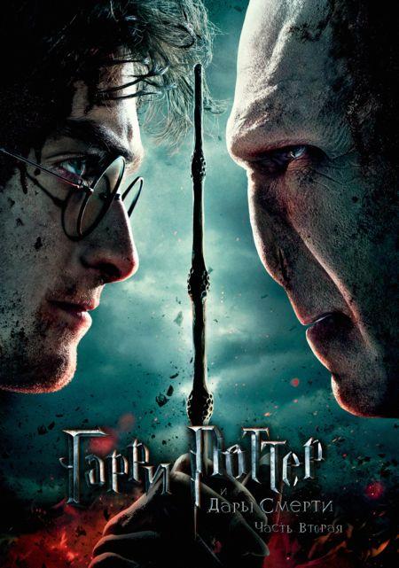 Гарри Поттер и Дары смерти: Часть 2 (2011) (Harry Potter and the Deathly Hallows: Part 2)