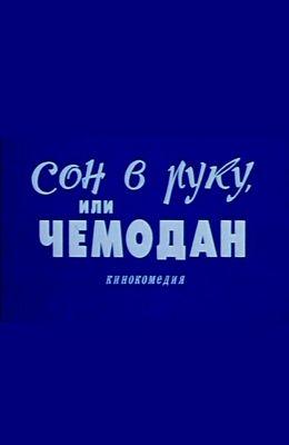 Сон в руку, или Чемодан (1985) смотреть онлайн HD