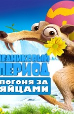 Ледниковый Период: Погоня за яйцами / Ice Age: The Great Egg-Scapade (2016)