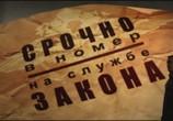 Сцена из фильма Срочно в номер (2008)
