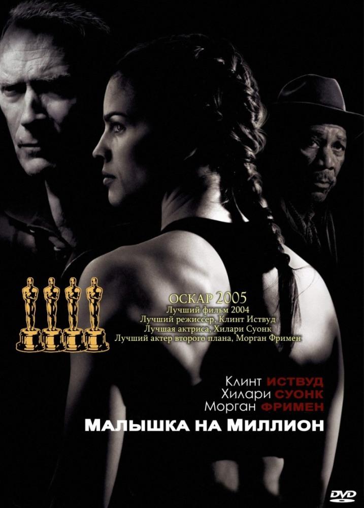 Малышка на миллион (2005) (Million Dollar Baby)