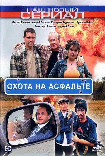 Охота на асфальте / (серия 1-8 из 8) / [2005, боевик, детектив.