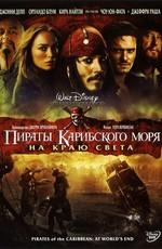 Пираты Карибского моря: На краю света / Pirates of the Caribbean: At World's End (2007)