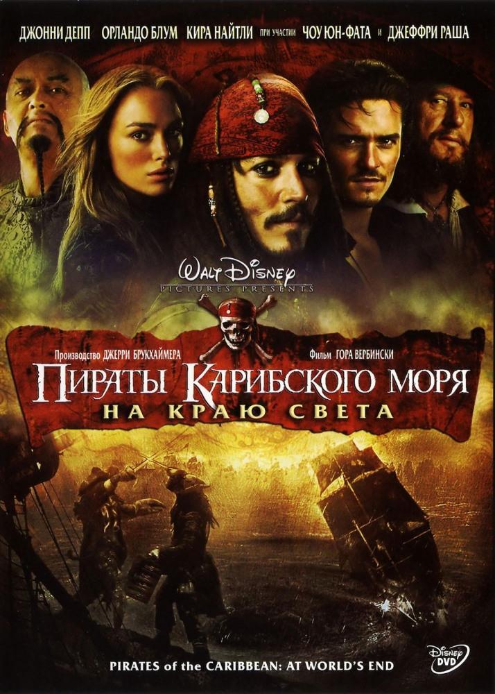 книга пираты карибского моря джек воробей скачать