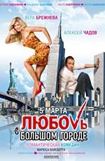 Постер к фильму Любовь в большом городе