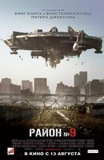 Постер к фильму Район №9