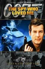 Джеймс Бонд 007: Шпион, что меня любил / The Spy Who Loved Me (1977)