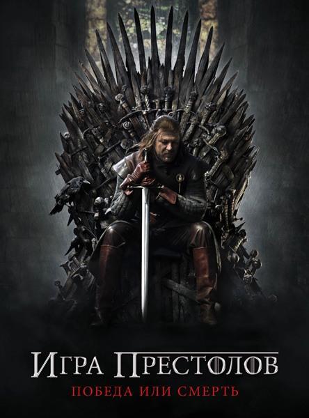 игра престолов 2 сезон скачать фаст торрент - фото 8