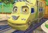 Сцена изо фильма Чаггингтон: Веселые паровозики / Chuggington (2008) Весёлые паровозики с Чаггингтона сценка 0