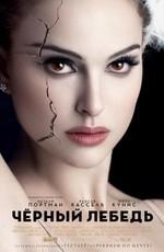 Постер к фильму Черный Лебедь