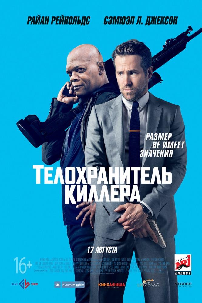 Телохранитель Киллера (2017)