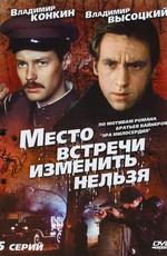 Постер к фильму Место встречи изменить нельзя