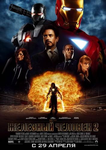 Железный человек 2 (2010) (Iron Man 2)