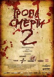 Тропа смерти 2: Искупление (2008) смотреть онлайн HD
