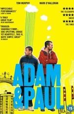 Адам и Пауль