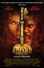 Постер к фильму 1408