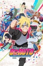 Боруто: Новое поколение Наруто / Boruto: Naruto Next Generations (2017)
