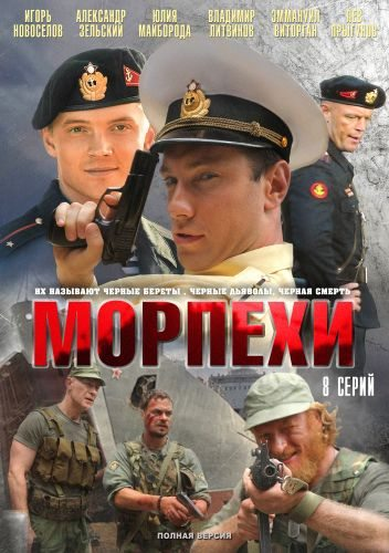 скачать сериал морпехи 2011 торрент