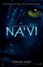Аватар 2 / Avatar 2 (2020)