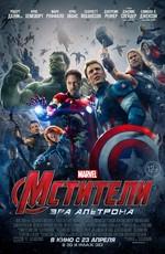 Мстители 2: Эра Альтрона / The Avengers: Age of Ultron (2015)