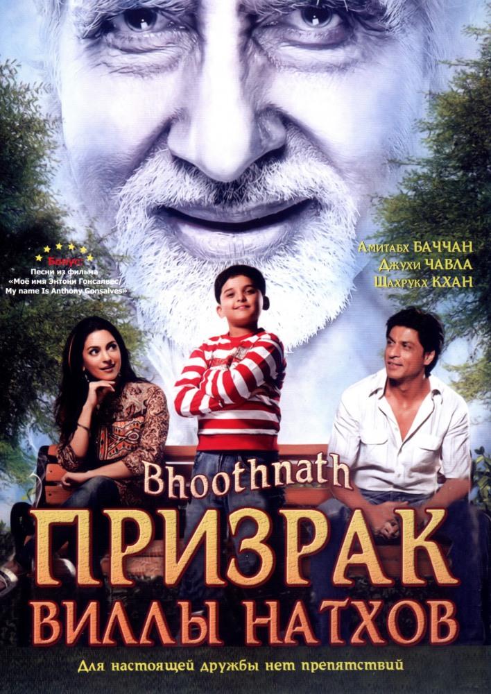 «Смотреть Существо Индийский Фильм» — 2001