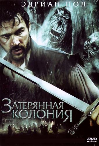 Затерянная колония (2007) (Wraiths of Roanoke)