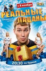 Постер к фильму Реальные пацаны