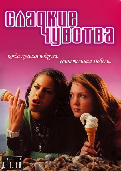 русские школьницы лесби скачать