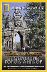 National Geographic: Тайны призраков: Пропавший город Ангкор