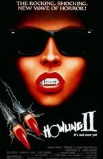 Вой 2: Стирба – Сука-оборотень / Howling II: Stirba - Werewolf Bitch (1985)