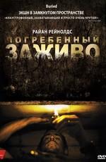 Постер к фильму Погребенный заживо