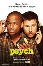 Ясновидец / Psych (2009)